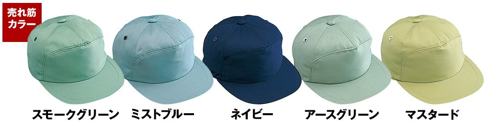 90019 自重堂 帽子(丸アポロ型)のカラーバリエーション