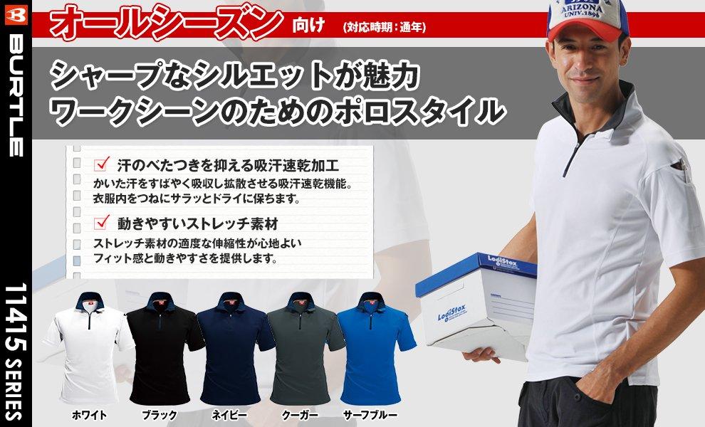 415 半袖ジップポロシャツ