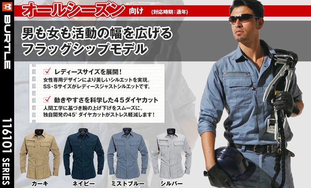 6103 長袖シャツ