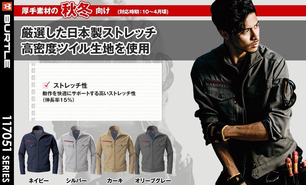 7051 ジャケット