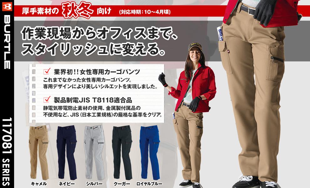 7089 ストレッチ作業服