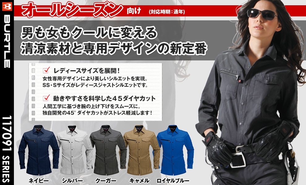 7093 長袖シャツ