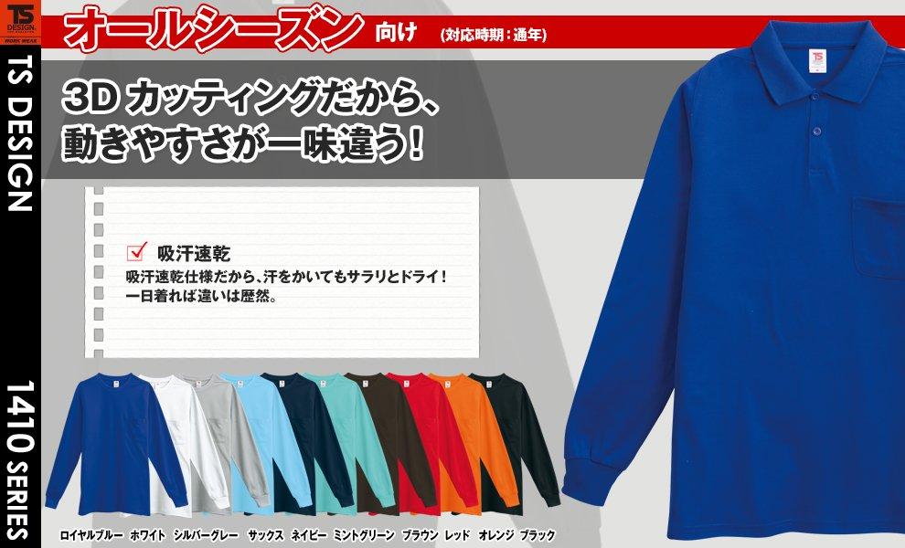 1095 長袖Tシャツ