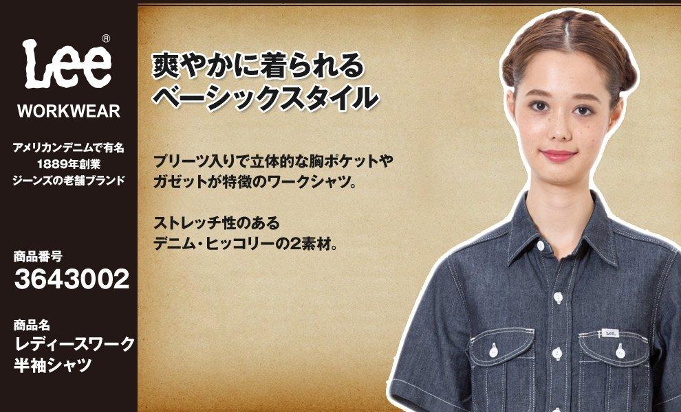 LWS43002 ワーク半袖シャツ