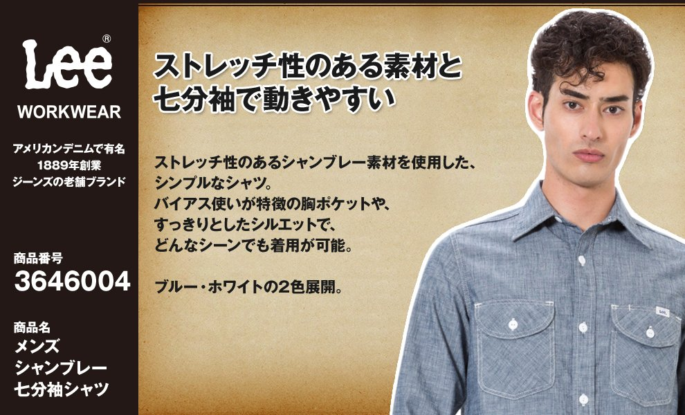 LCS46004 シャンブレー七分袖シャツ