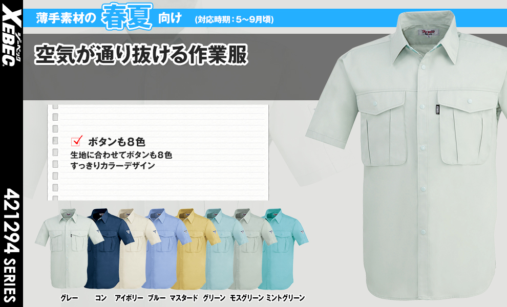 1292 半袖シャツ