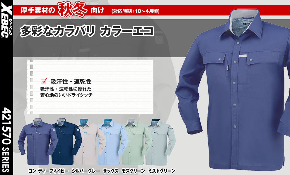 1553 長袖シャツ
