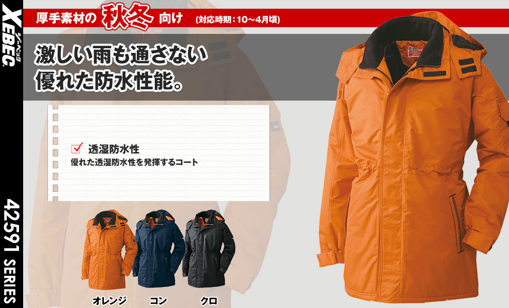 591 防寒コート