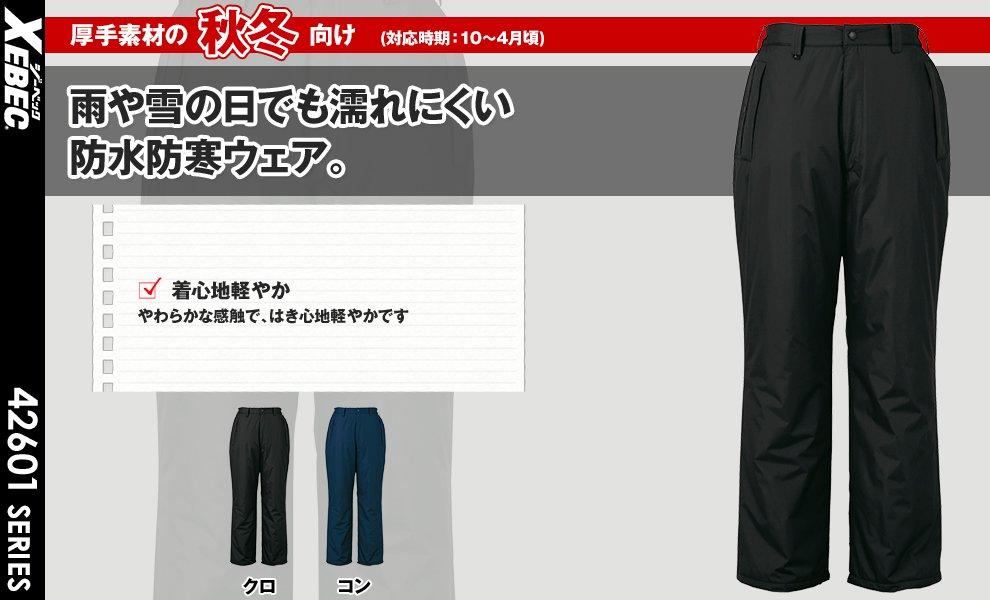 600 防水防寒パンツ