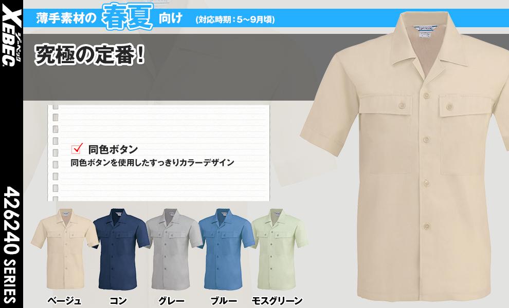 6220 半袖シャツ