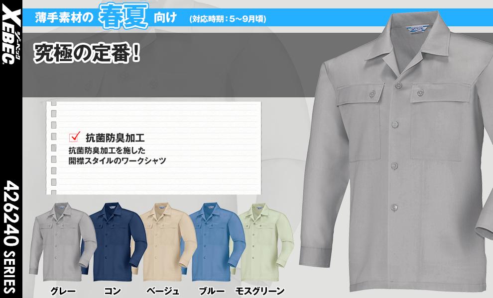 6230 長袖シャツ