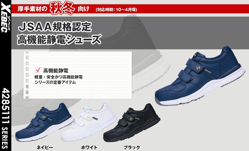 85111 安全靴