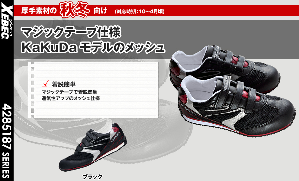 85187 安全靴