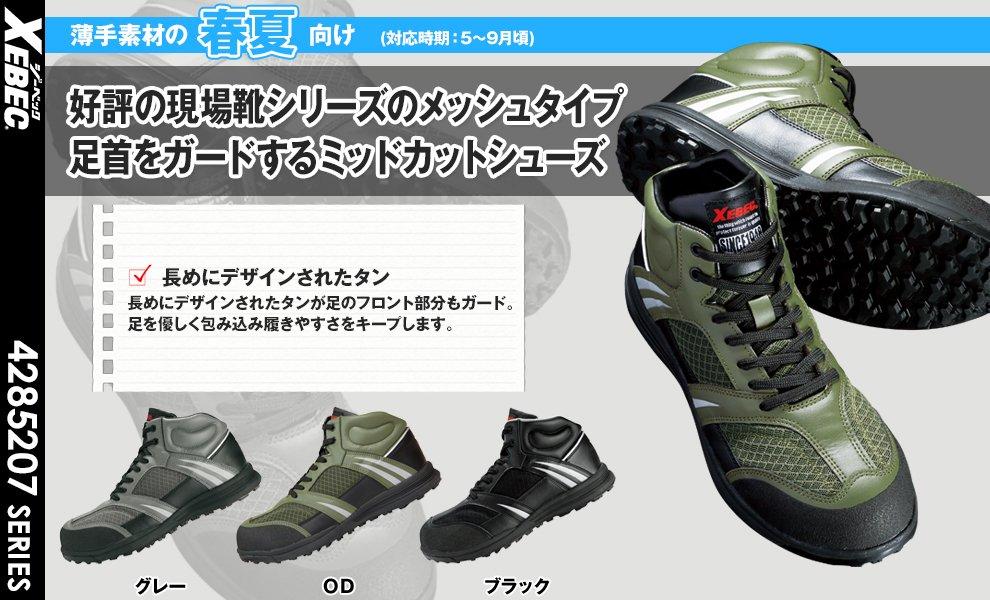 85207 安全靴