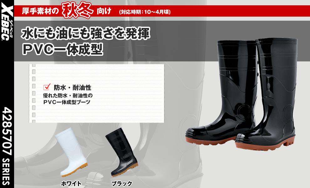 85707 安全長靴