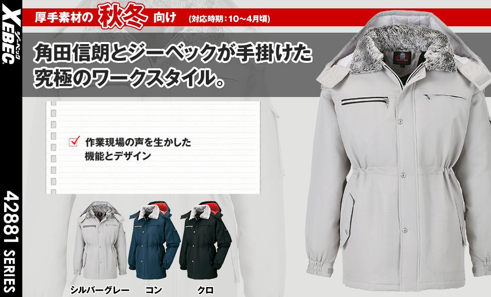 881 防寒コート