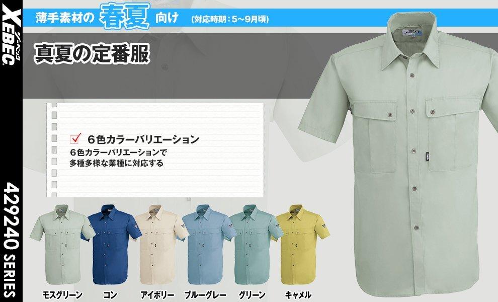 9220 半袖シャツ