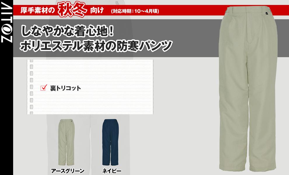 AZ-10776 防寒ズボン