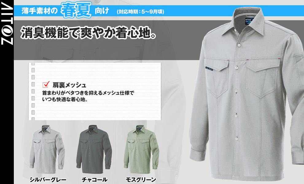 AZ-11202 長袖シャツ
