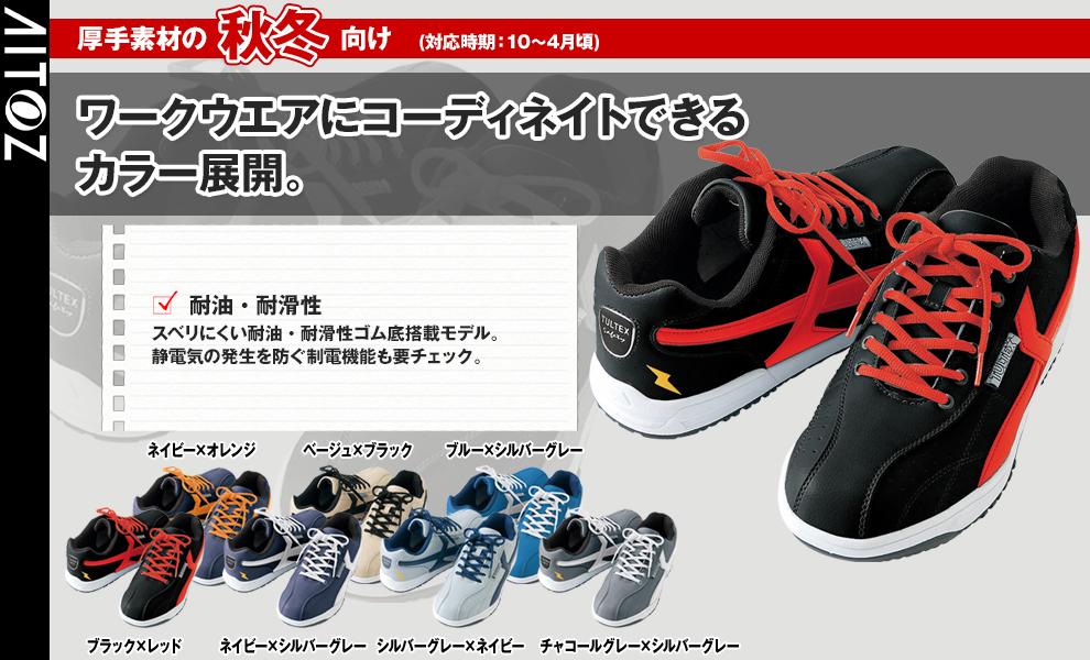 AZ-51622 安全靴