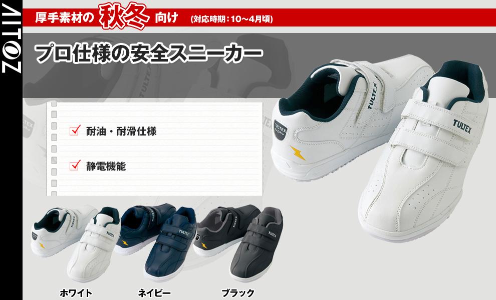 51626 安全靴