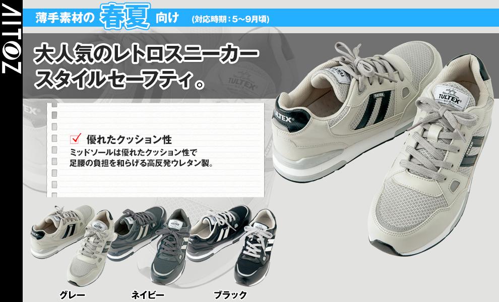 AZ51646 安全靴