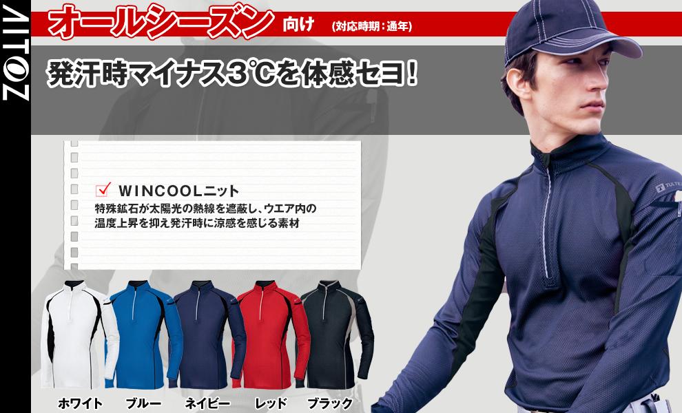 551031 長袖ドライジップポロシャツ
