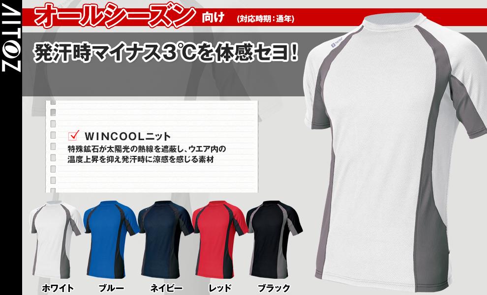 551035 半袖シャツ