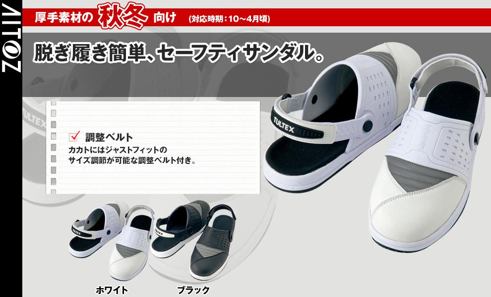 AZ-59901 安全靴