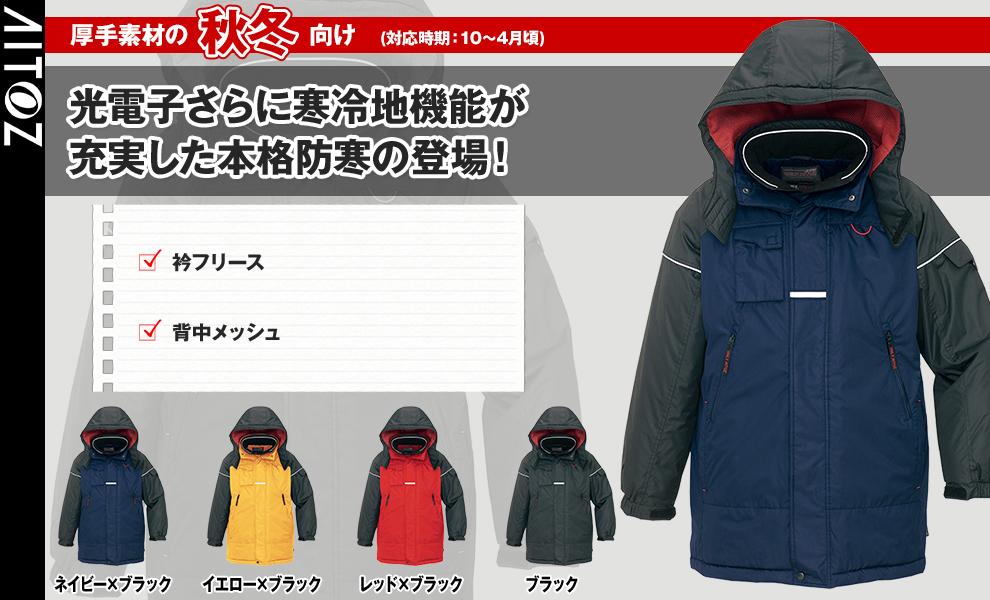 AZ-6060 防風防寒着コート
