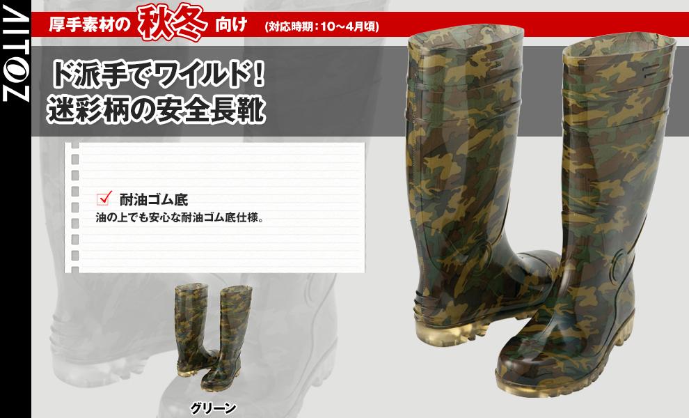 AZ-65902 迷彩長靴