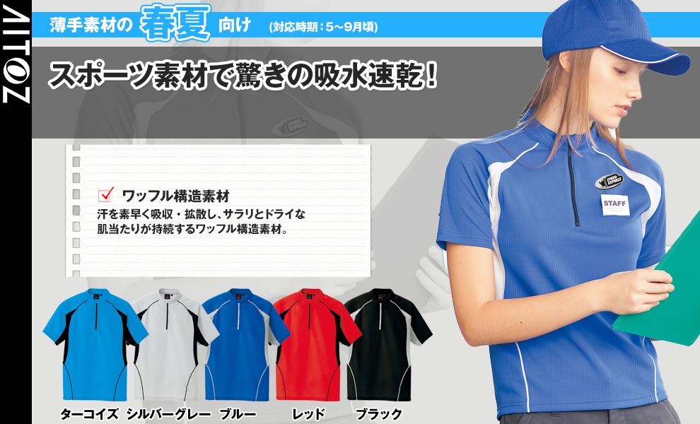AZ-7669 ジップアップ半袖ポロシャツ