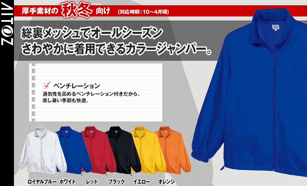 AZ-7810 ポケッタブルジャケット
