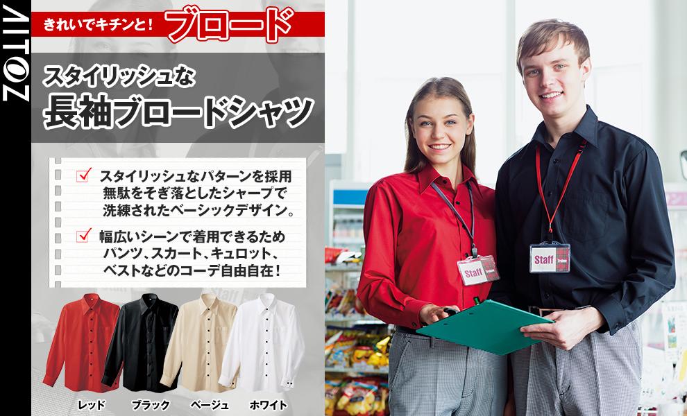 8020 長袖ブロードシャツ
