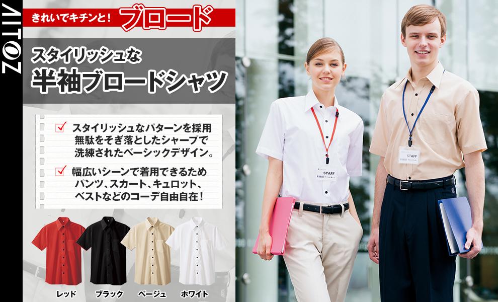 8021 半袖ブロードシャツ