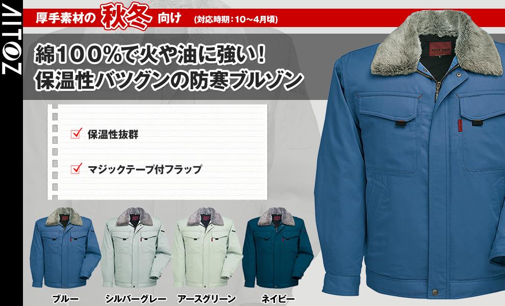 AZ-8261 防寒服ジャンパー