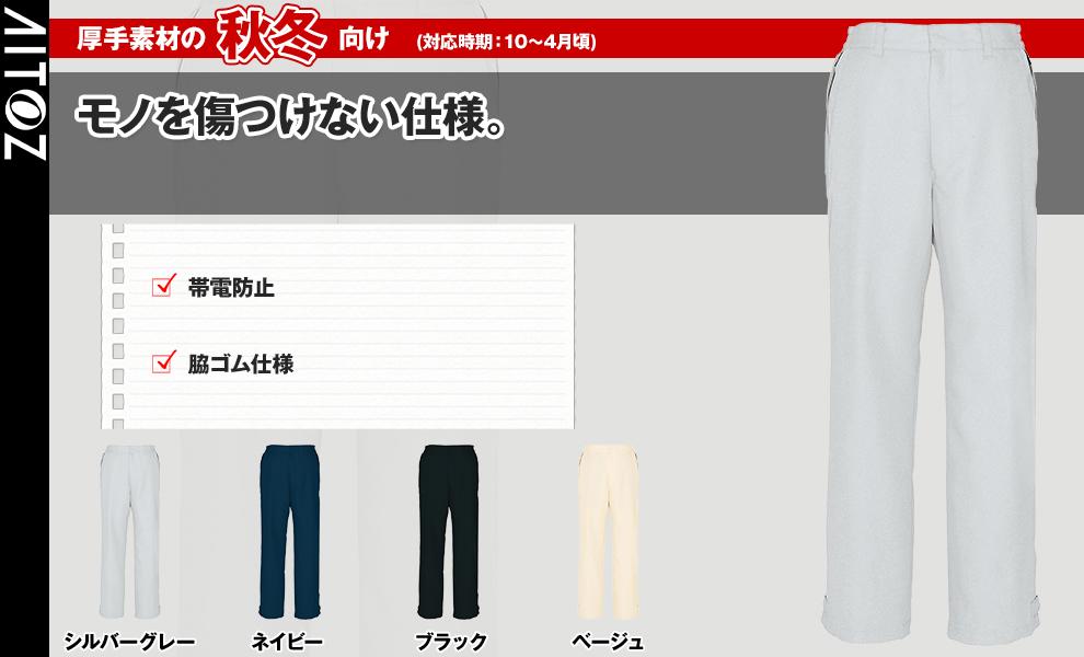 8282 中防寒パンツ