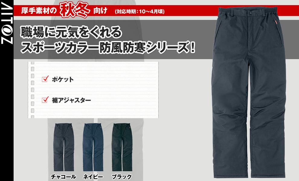 8472 防風防寒ズボン