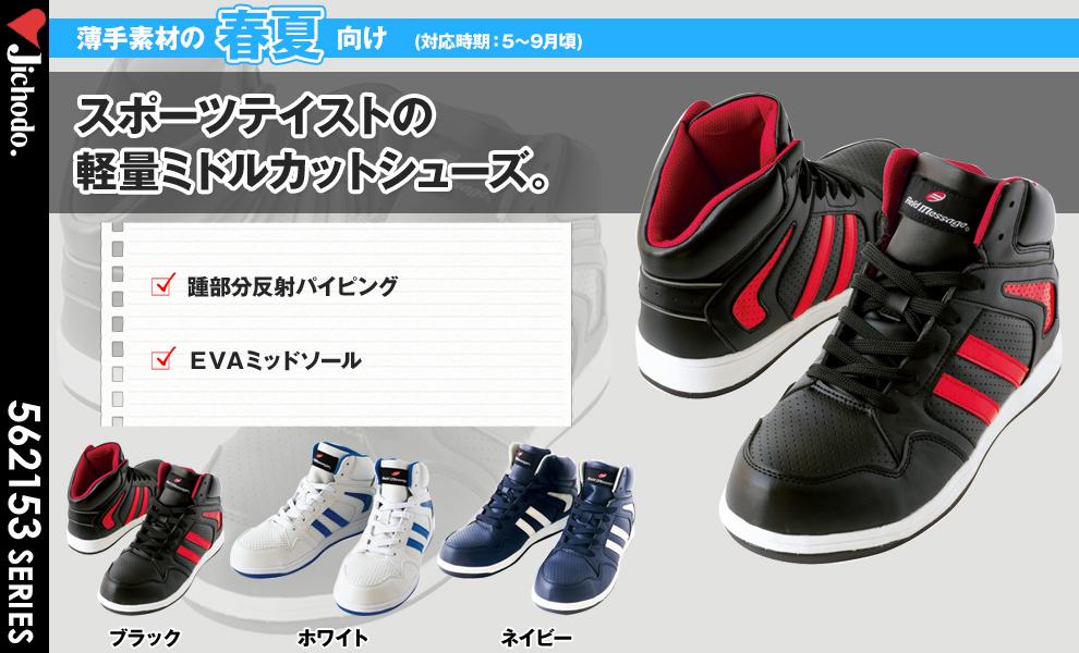 S2153 安全靴