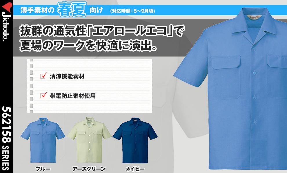 2156 半袖オープンシャツ