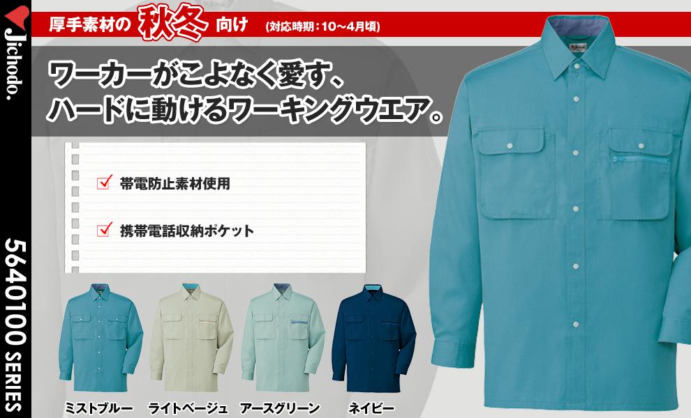 44104 長袖シャツ
