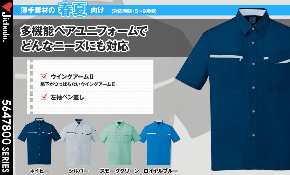 47814 半袖シャツ