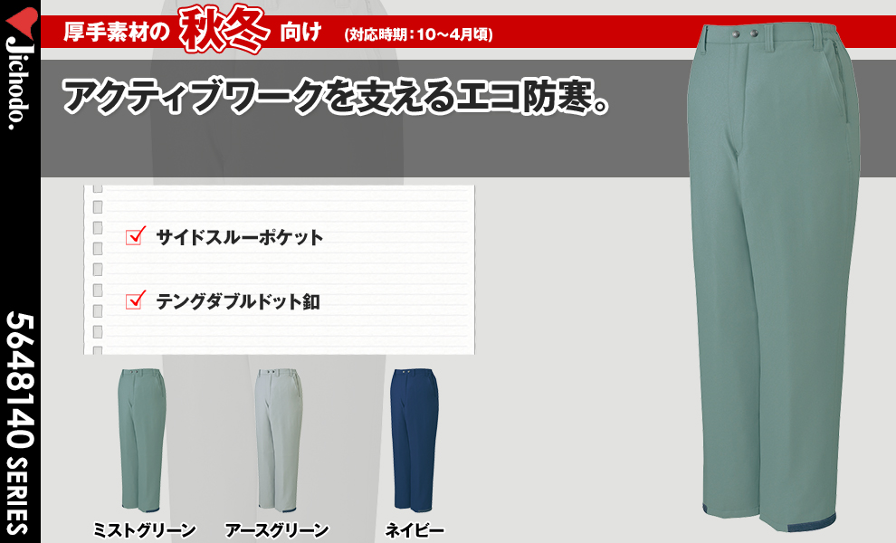 48141 エコ防寒パンツ