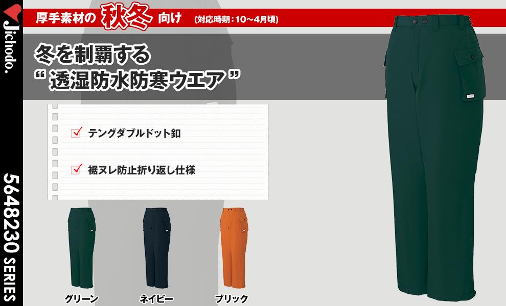 48231 防水防寒パンツ