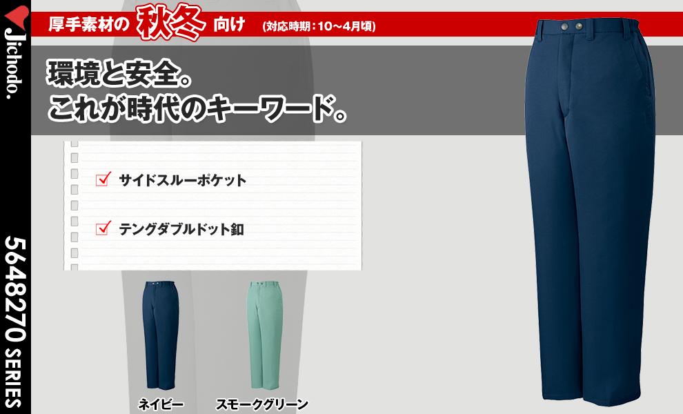 48271 エコ防寒パンツ
