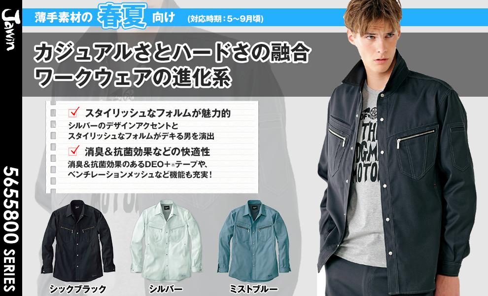 55804 長袖シャツ