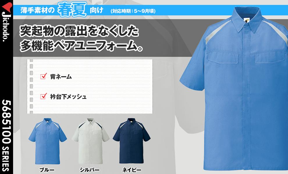 85114 半袖シャツ