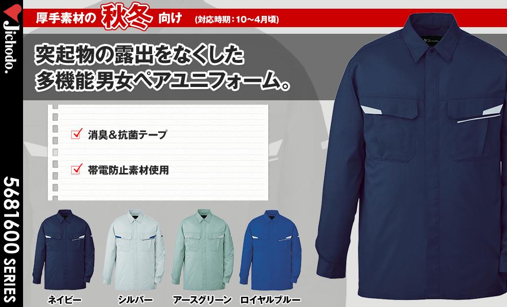 85604 長袖シャツ