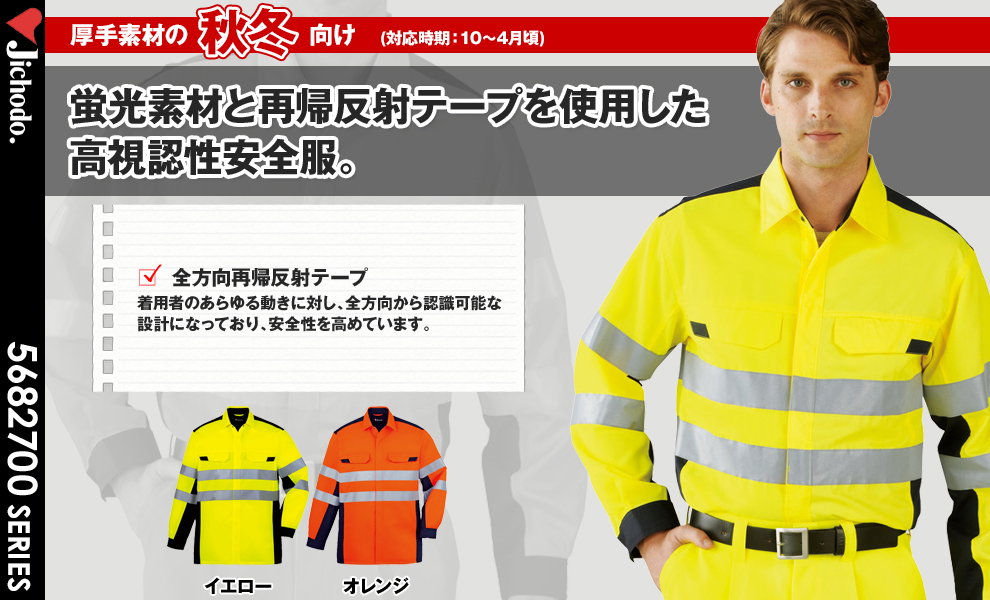 86704 長袖シャツ