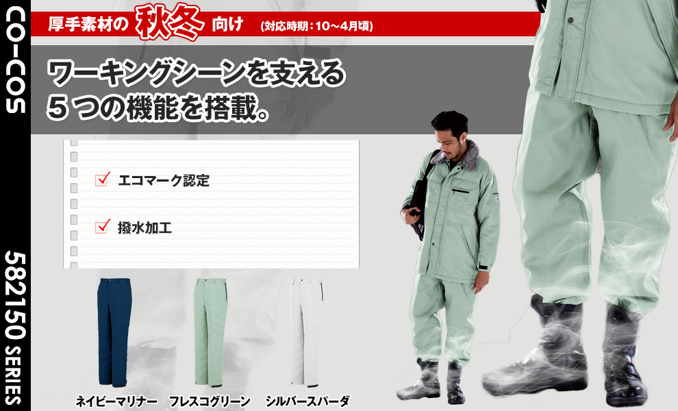 A-2153 防寒ズボン